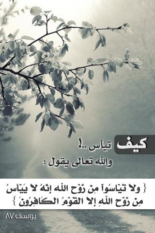 ولا تياسوا من روح الله Islamic Love Quotes Islamic Information Beautiful Words