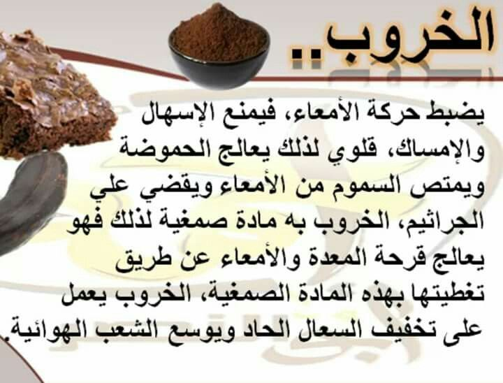 الخروب Health And Nutrition Health Facts Food Health Food