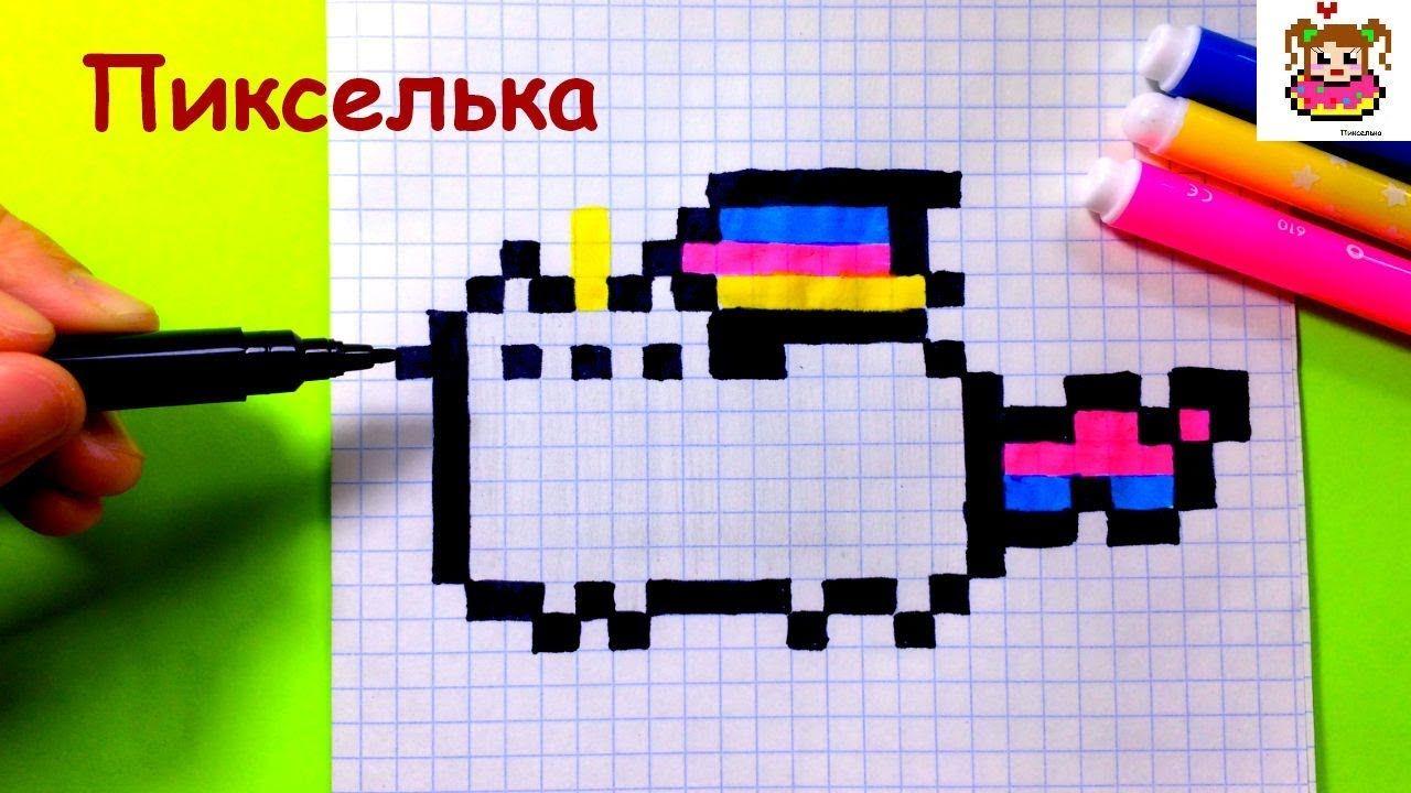 Как Рисовать Кота Единорога по Клеточкам ♥ Рисунки по ...