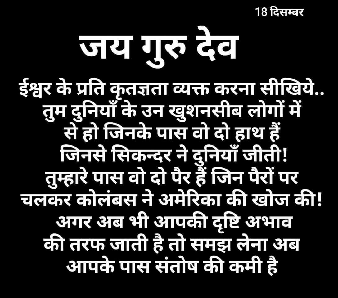 Pin by Narendra Pal Singh on Jaigurudev | Thoughts quotes ...