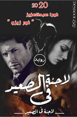 رواية لاجئة في الصعيد كاملة بقلم نور زيزو مكتبة حــواء Poster Movie Posters Blog Posts
