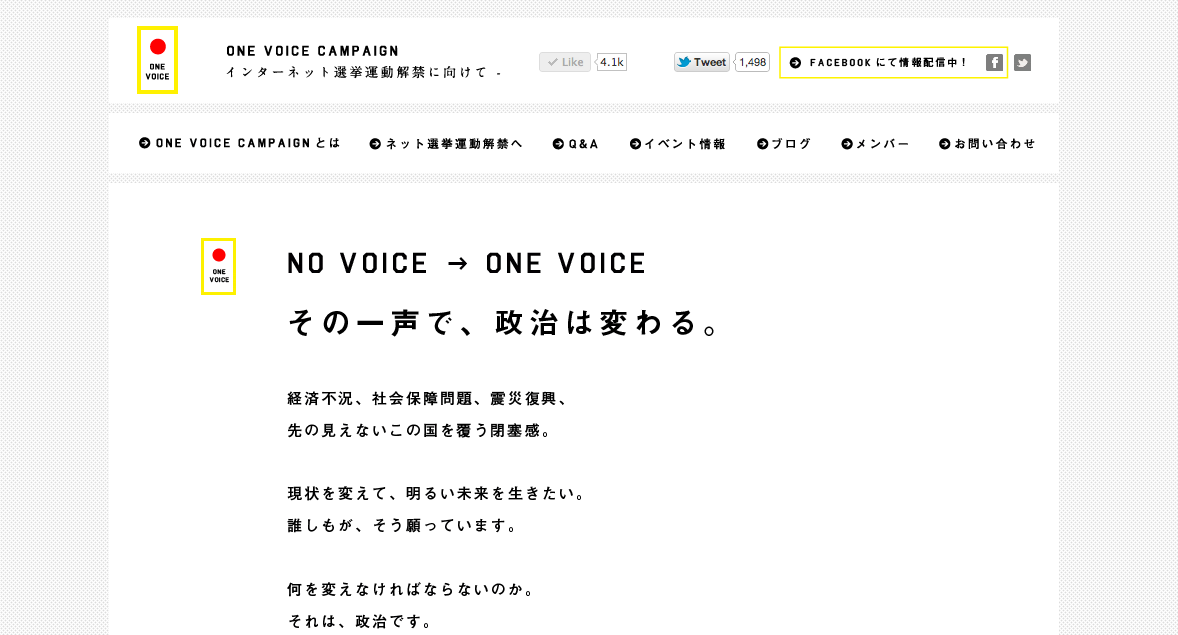 One Voice Campaign に考える、シェア時代における個人の情報発信 One_voice #学生100