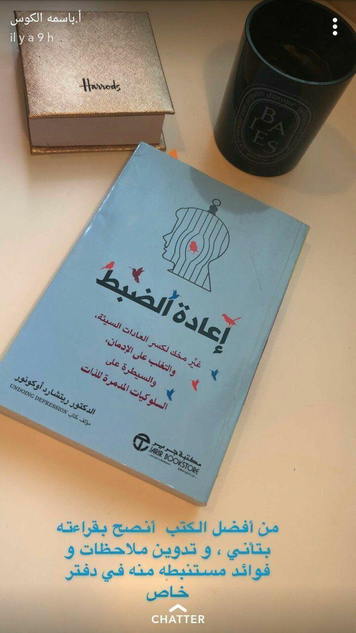 Pin By Bayan On كتاب Book Books Book Club Books Inspirational Books