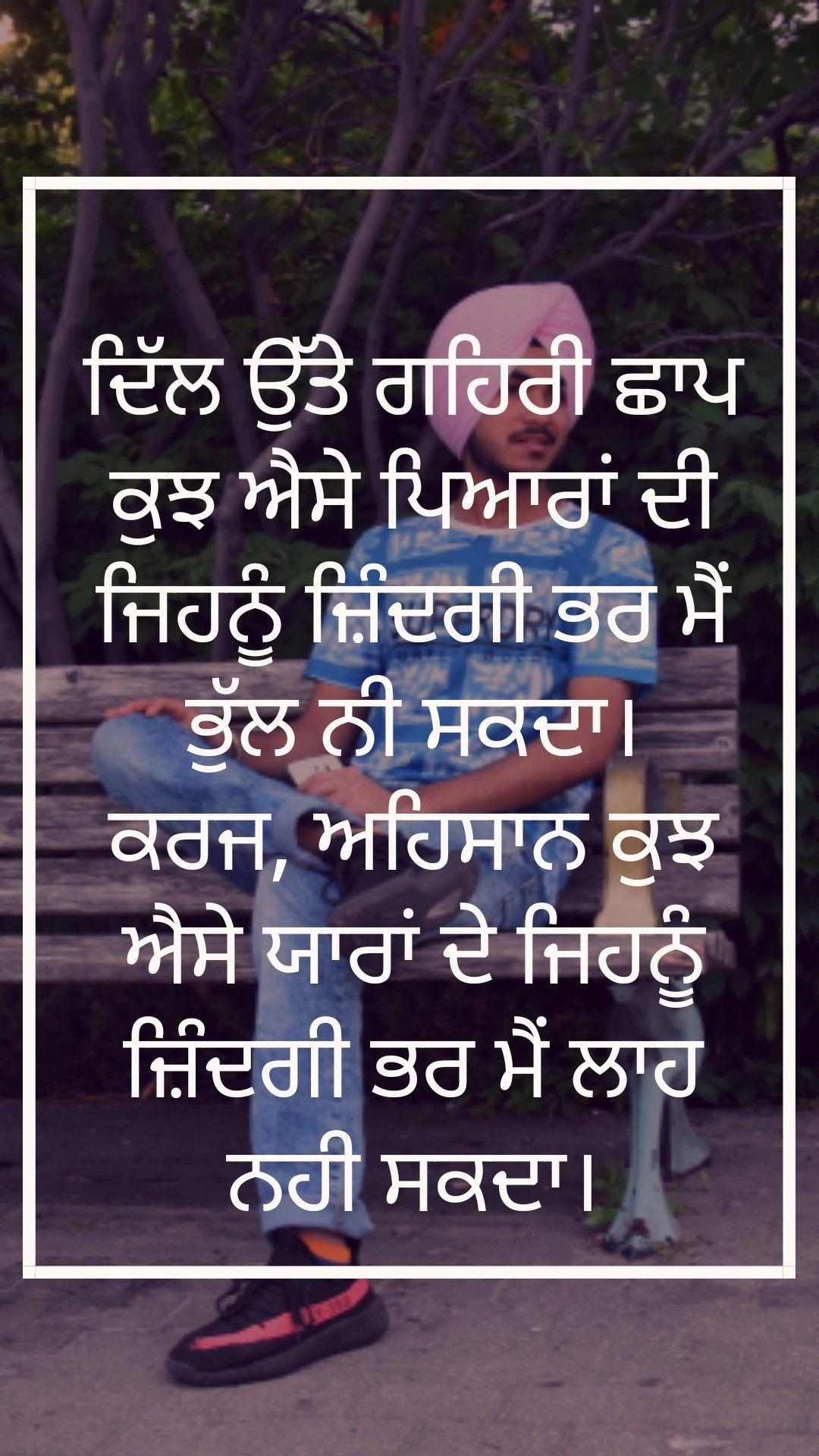 Friendship day #best #friends #punjabi #yaar #beli #quotes