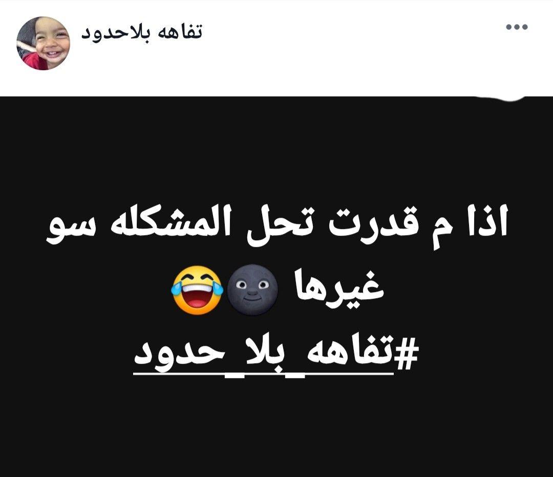 Pin By Kaliki Keder On ادخل واضحك مجانا Music Book Arabic Jokes Travel Companies