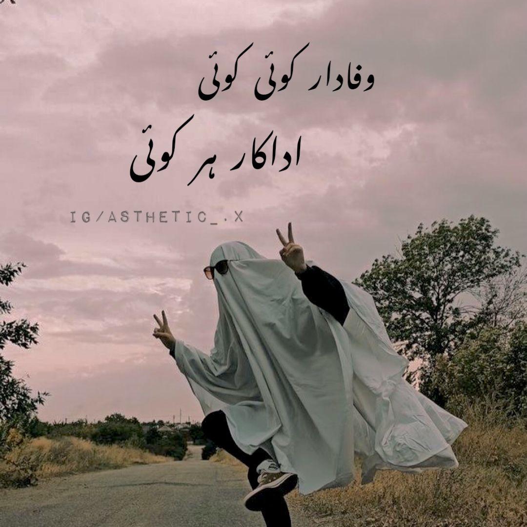 Ghost Urdu Poetry Urdu Poetry One Line Quotes Lines Quotes