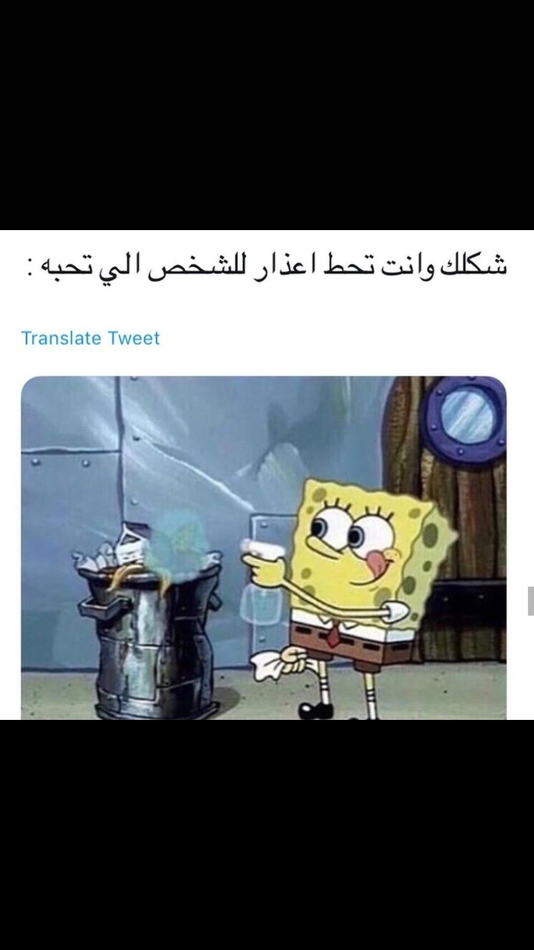 Pin By Lolo On استهبال Funny Arabic Quotes Arabic Funny Beautiful Arabic Words