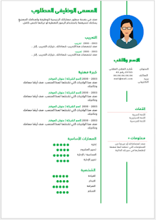 تحميل نموذج سيرة ذاتية عربي 2019 2020 Free Cv Template Word Free Resume Template Word Cv Template Word