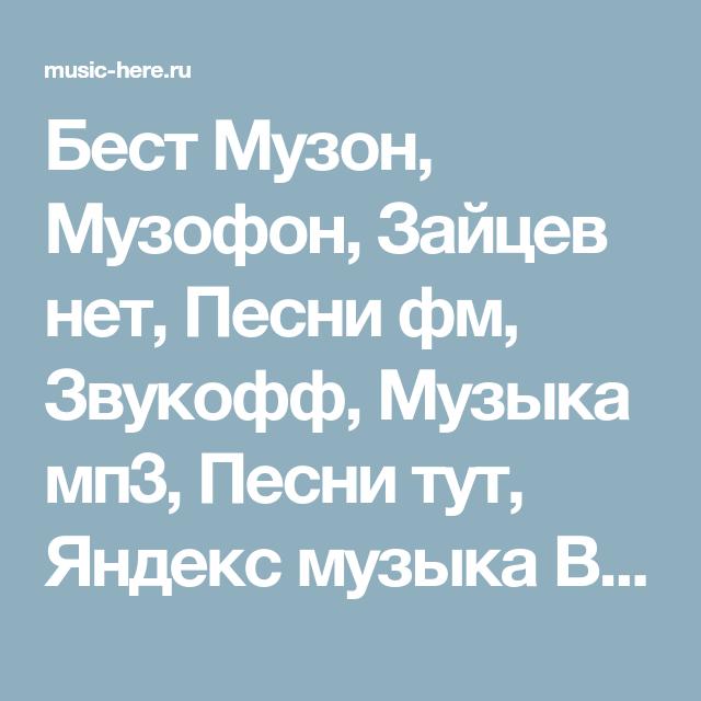 Яндекс скачать бесплатно музыку mp3