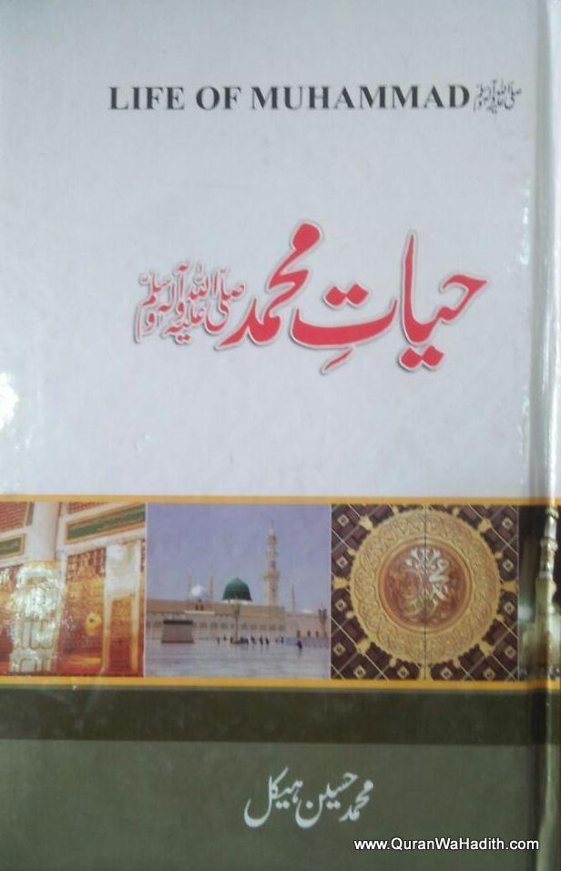 Pin On Best Seerat Un Nabi Book