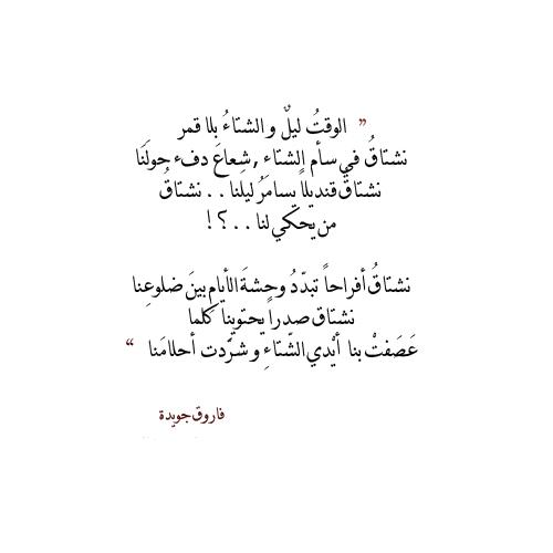 فاروق جويده Magic Words Words Wise Words
