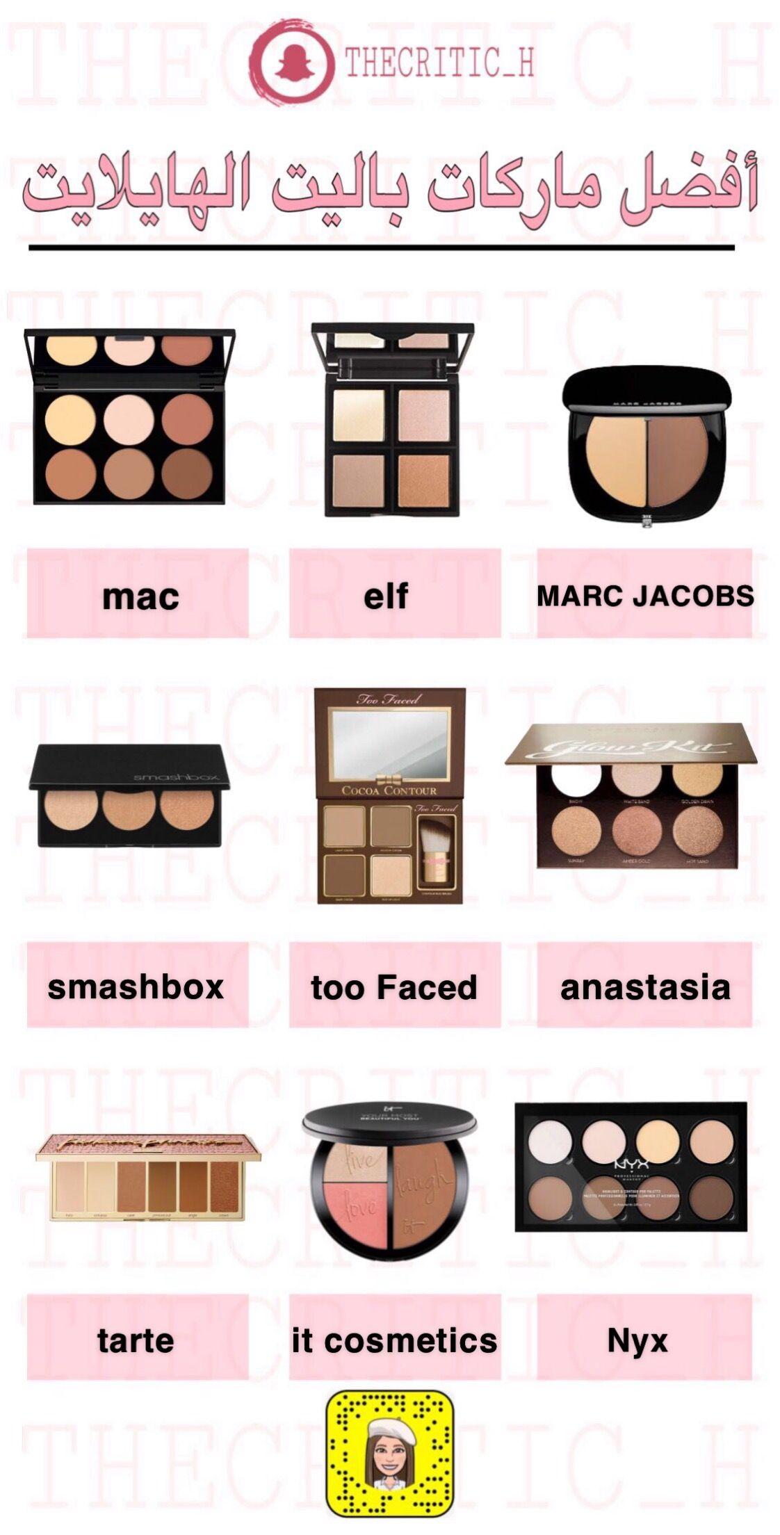 أفضل ماركات باليت الهايلايت Makeup Eyeshadow Beauty