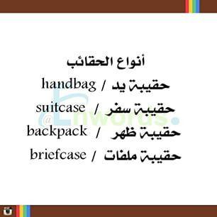 Enwords تعلم الإنجليزية On Instagram English Vocabulary English Language Learning Grammar English Phrases