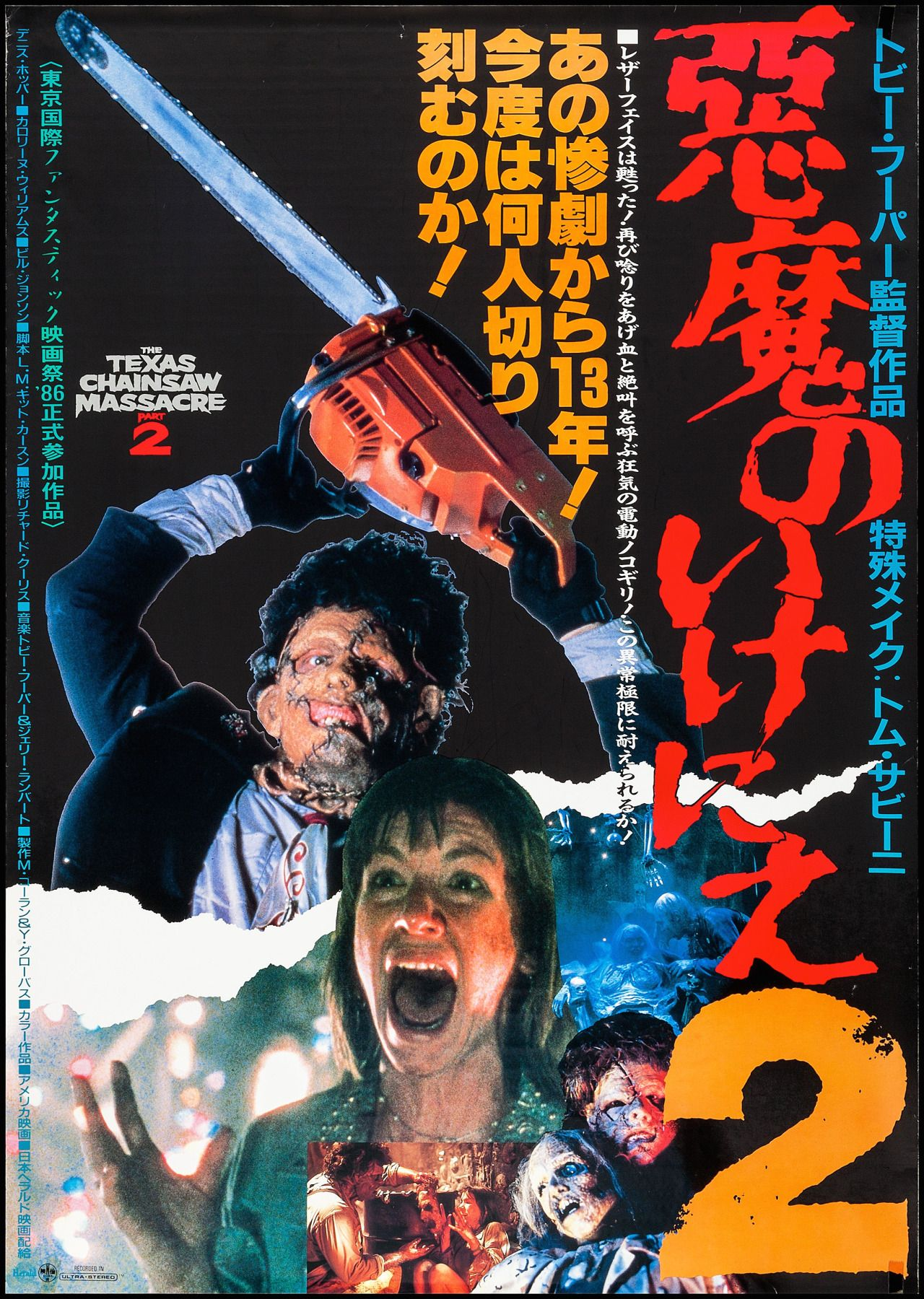 046345946a9 The Texas Chainsaw Massacre 2 (Japan)