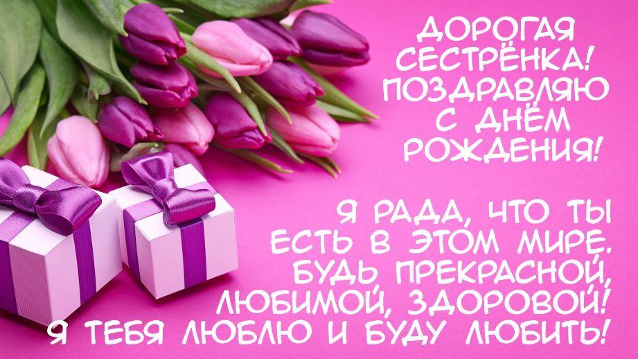 Вами, поздравления с днем рождения сестренке от сестры трогательные с картинками