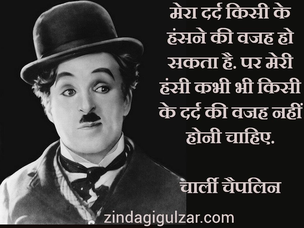 Charlie Chaplin Quotes In Hindi Charlie Chaplin Quotes Good Thoughts Quotes Good Person Quotes