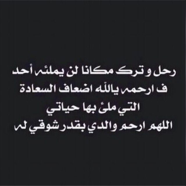Pin By Dalia On Prayers أدعية I Miss You Dad Islamic Phrases Father Quotes