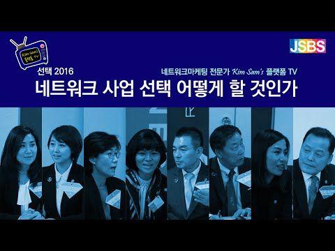 [네트워크마케팅전문가 김샘플랫폼TV] 네트워크 사업 선택 어떻게 할 것인가 6인의 난상토론 - YouTube