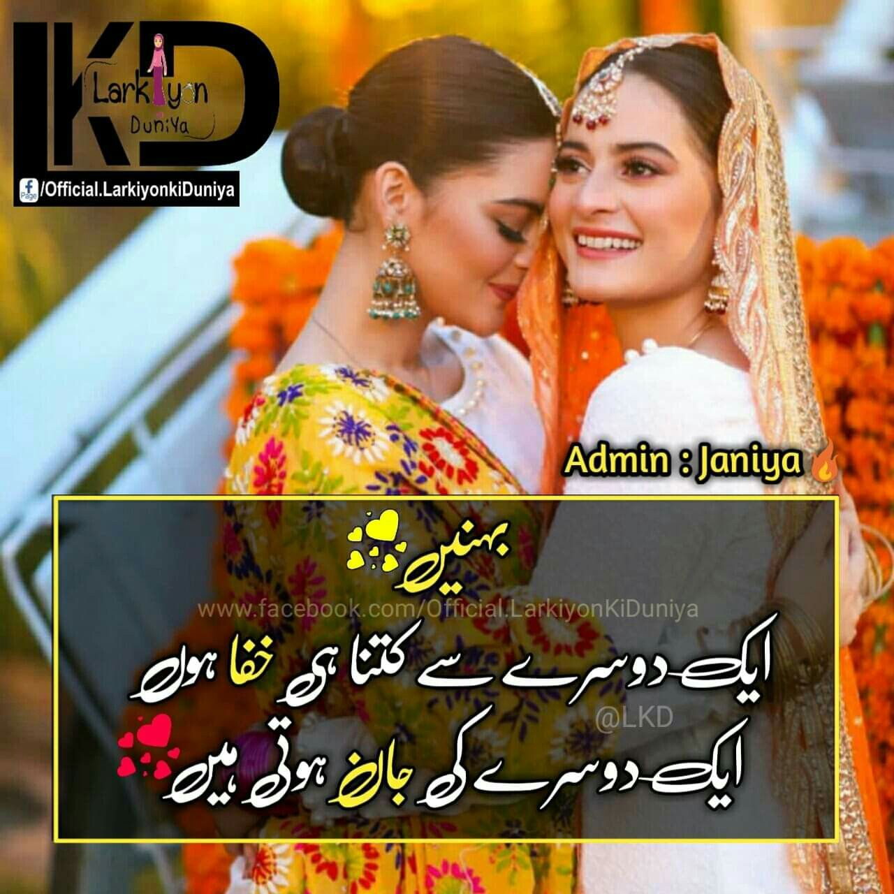 Pin By Komal Ali On Bahn Nd Friends Forever Sister Quotes Sister Love Sisters Forever