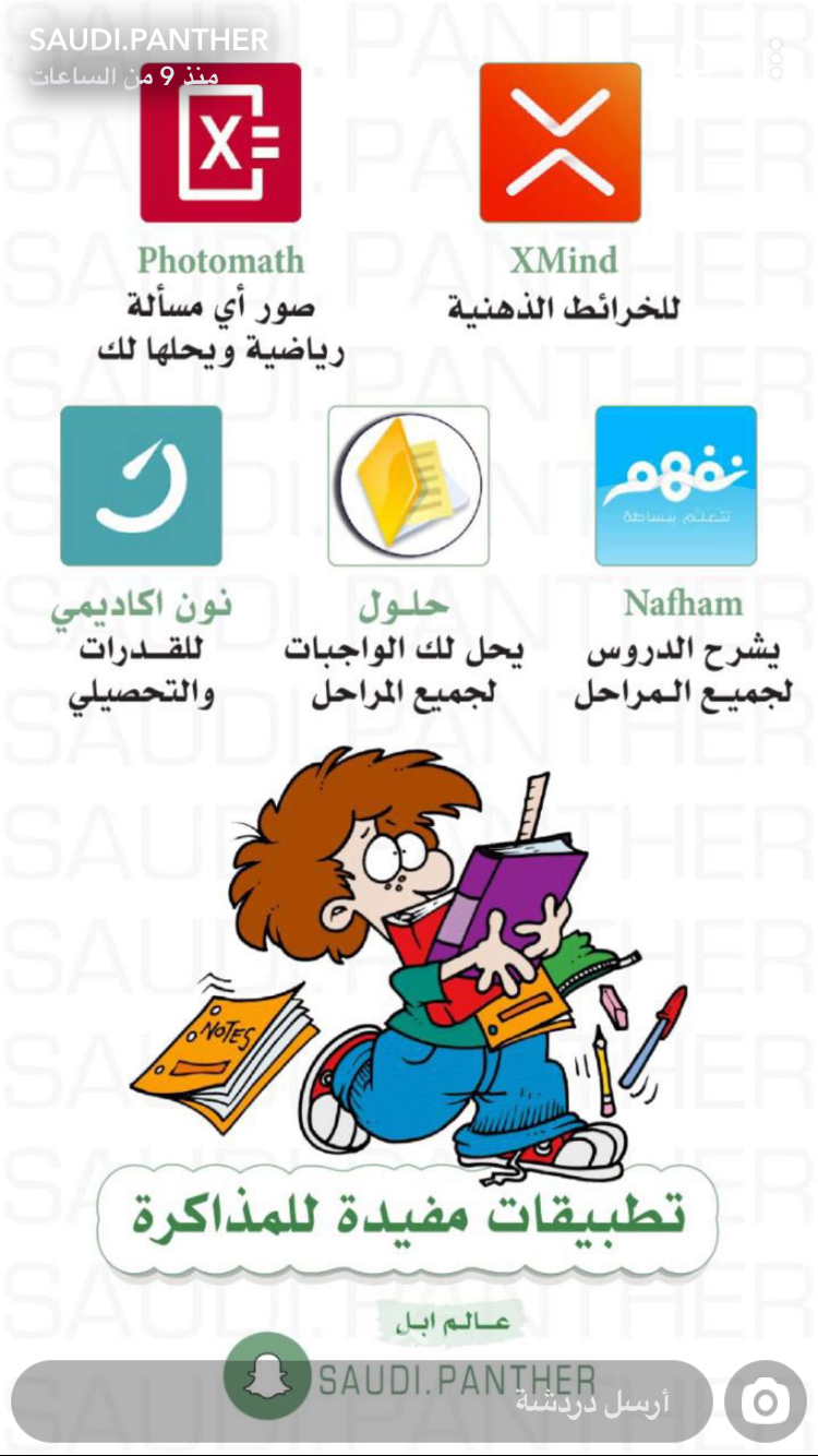 Pin By Soos On برامج Arabic Kids Useful Life Hacks Mobile Application