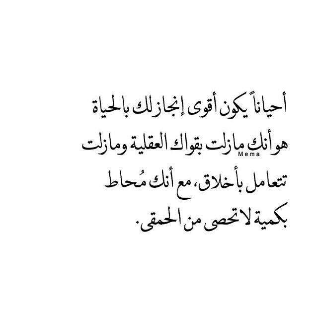 Pin By Douniachi On Arabia Words Quotes Quotes For Book Lovers Quotations