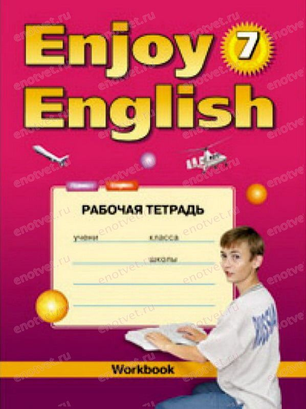 Гдз на enjoy english класс биболетова
