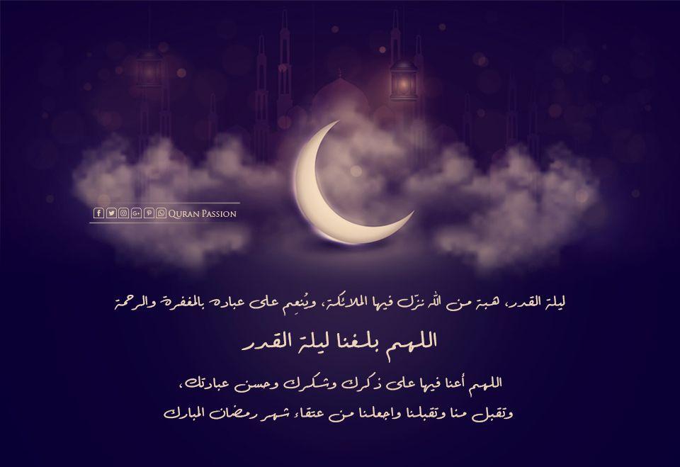 اللهم ارزقنا ليلة القدر Life Quran Celestial