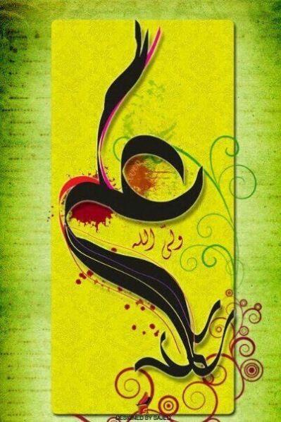 2015 05 03 12 43 57 Jpg Islamic Caligraphy Art Islamic Calligraphy Islamic Art