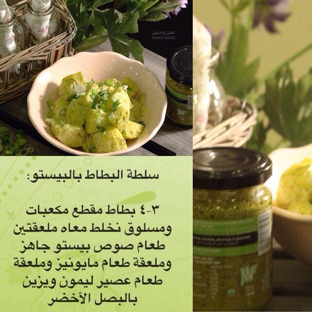 وصفات Food And Drink Food Arabic Food