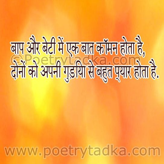 Father And Daughter Have Daughter Quotes Urdu Hindi Shayri