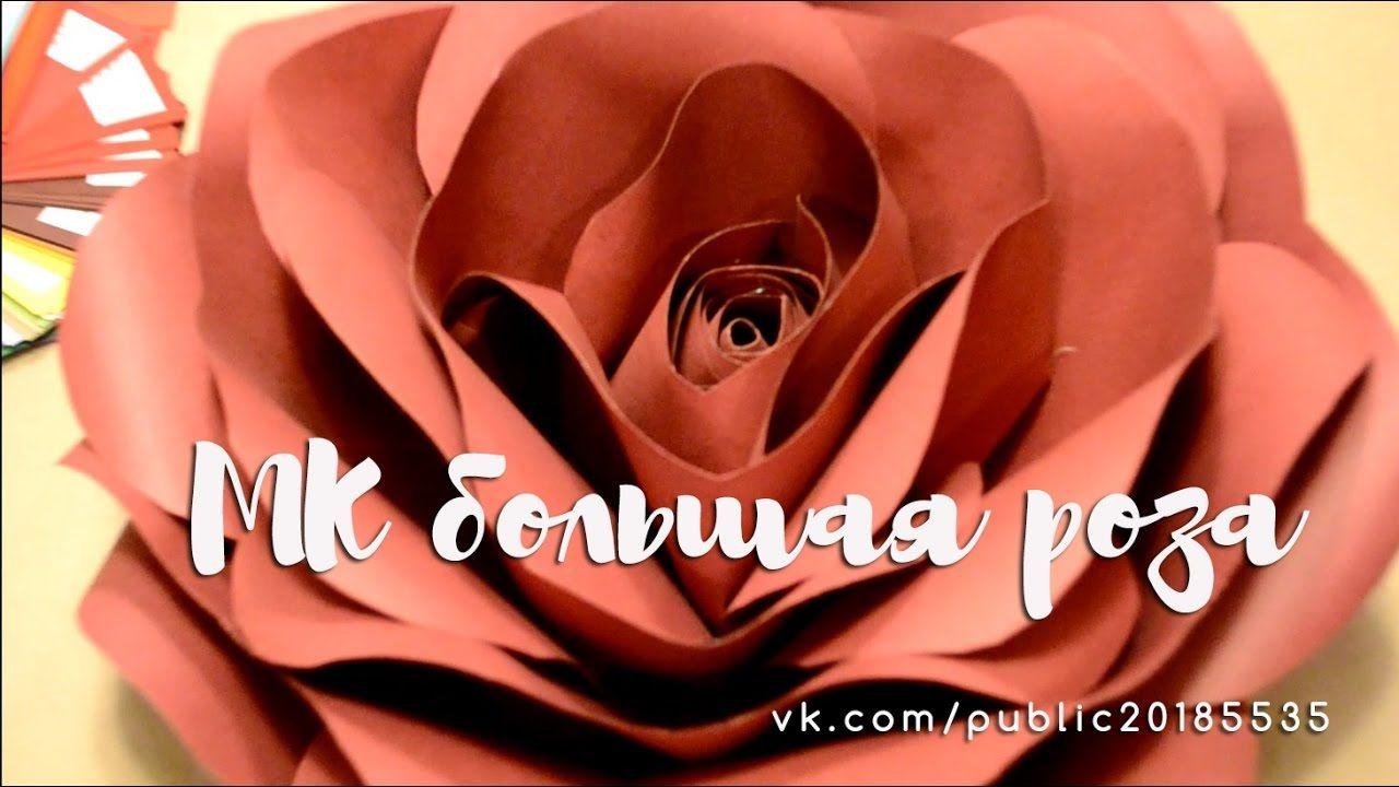 МК большой цветок - роза из бумаги (с изображениями) | Цветок