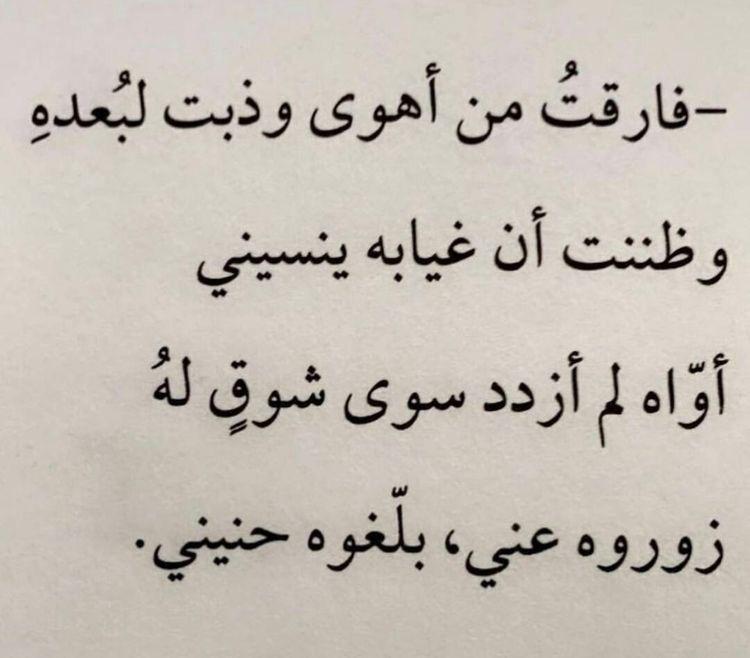 أو اه لم أزدد سوى شوق له Words Quotes Love Words Arabic Love Quotes