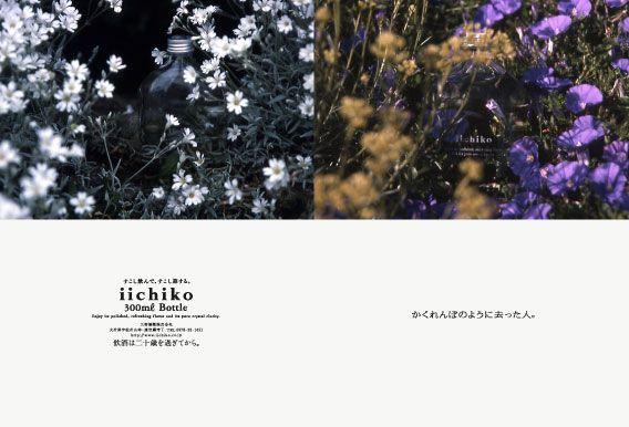 iichiko design-Graphic Gallery-Person 1998,02