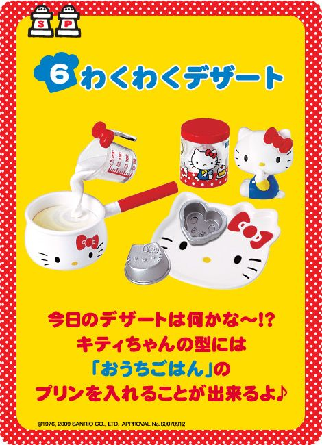 Re-Ment Miniatures - Hello Kitty Loves Cooking #6