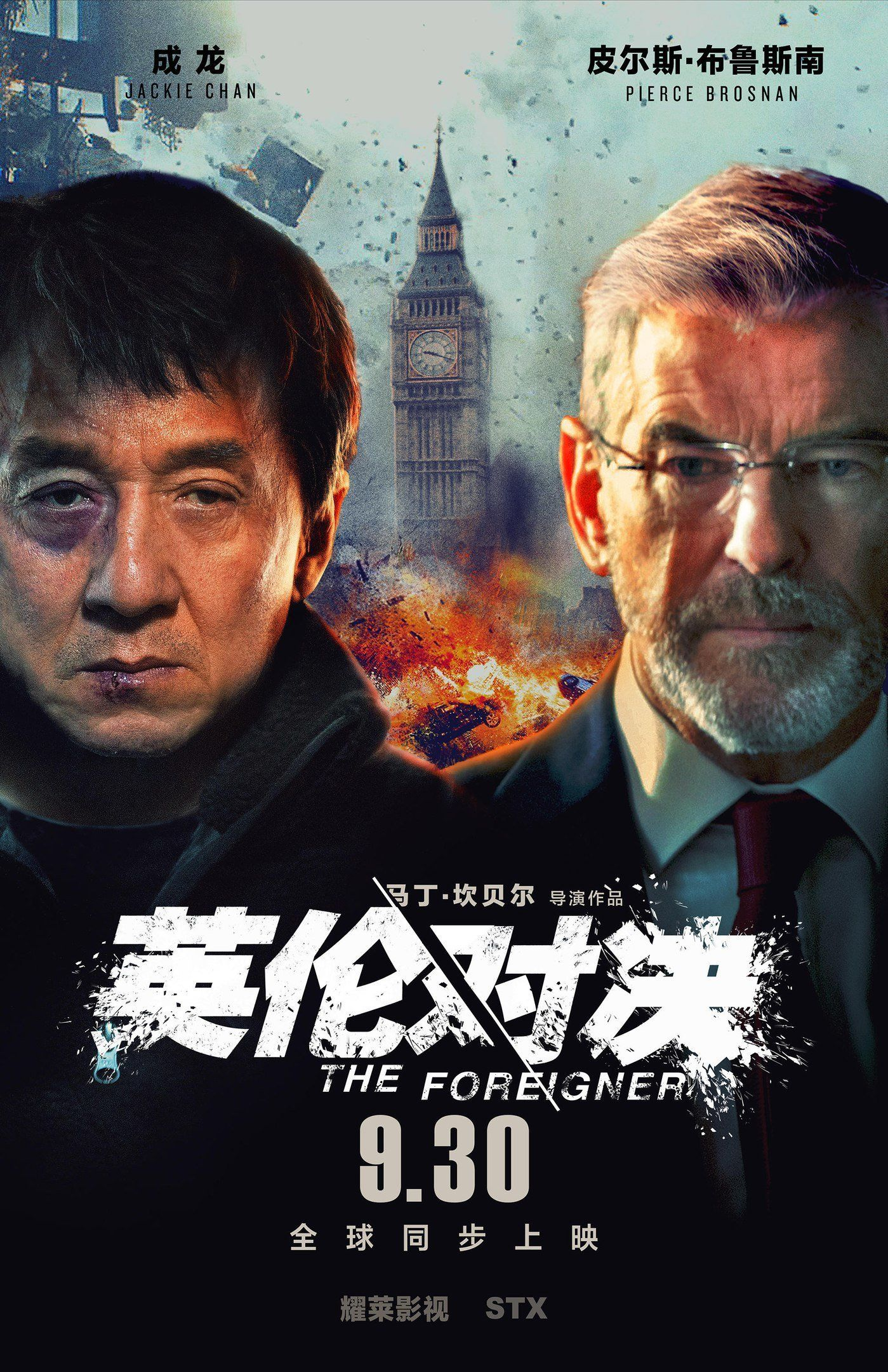 Jackie Chan's The Foreigner movie trailer #movies #cinema ...