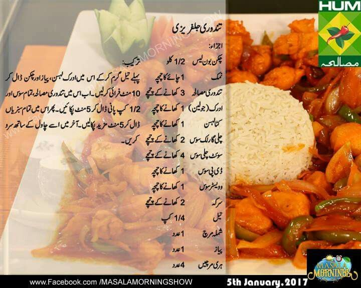 Pin by muhammad amyn ranawaya on recipes n tips pinterest pakistani recipes indian recipes rice sauce chicken recipes tips menu ground chicken recipes indian food recipes counseling forumfinder Images