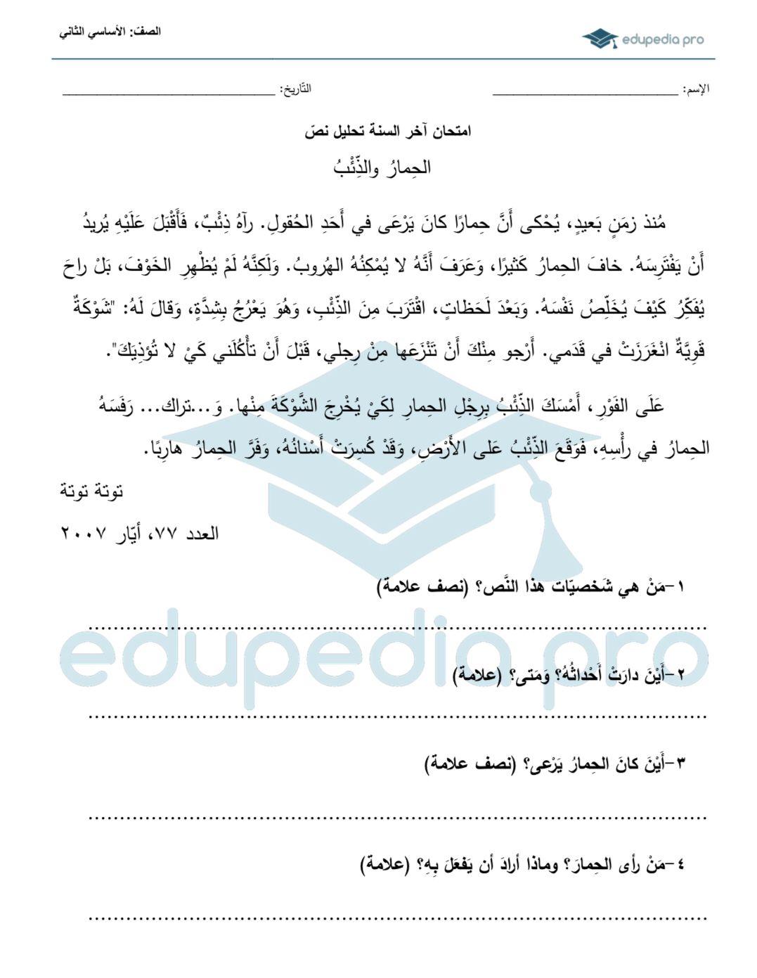 Arabic Worksheet Grade 2 Arabic Worksheets Learning Centers Worksheets [ 1391 x 1077 Pixel ]