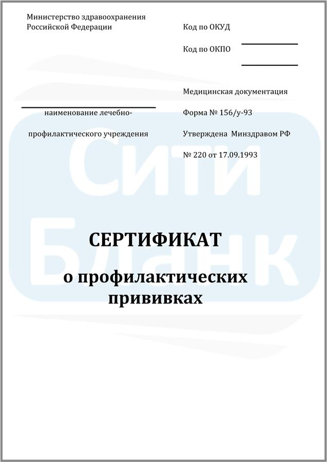 Сертификат прививок бланк скачать
