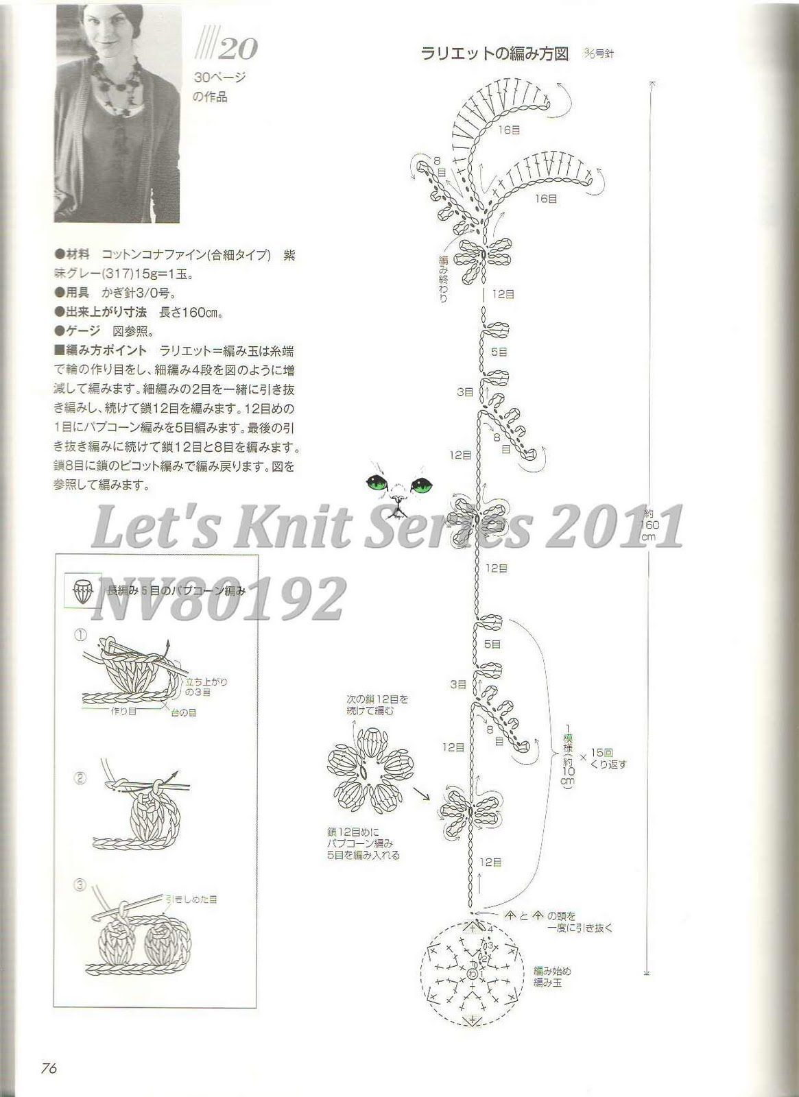 Let S Knit Series Nv 075