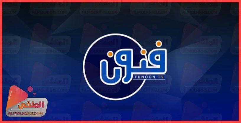 تردد قناة فنون Funoon الجديد علي النايل سات قناة فنون فضائية كويتية Vehicle Logos Audi Logo Logos