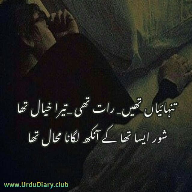 Best Dard Bhari Urdu Shayari (With images)   Poetry ...