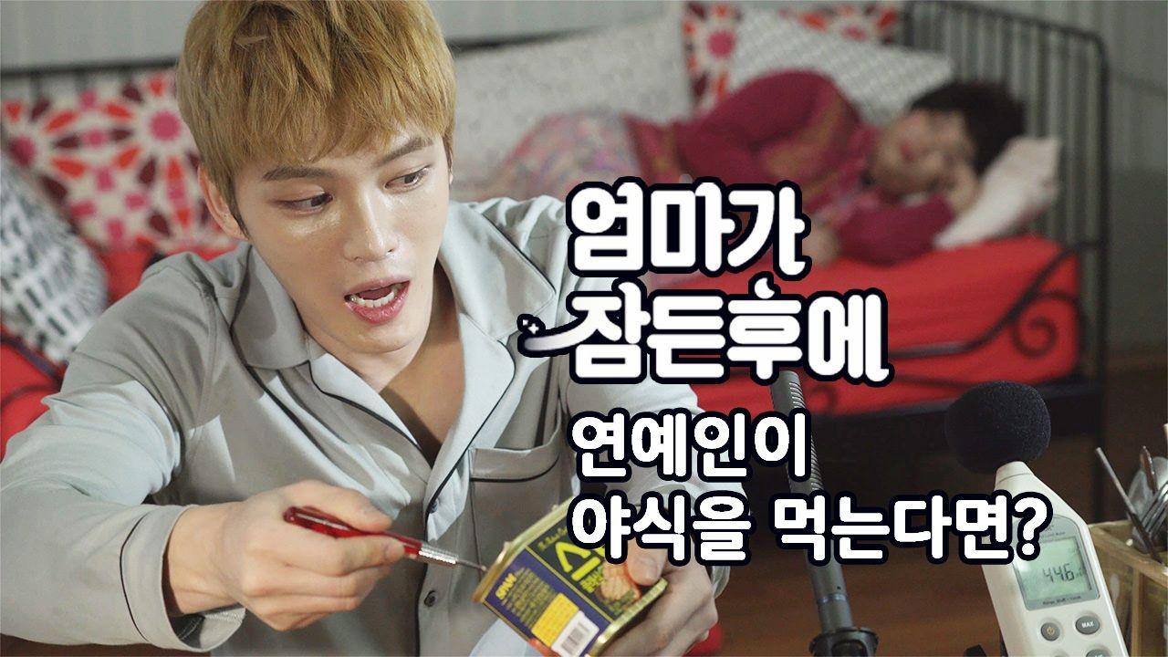 [엄마가 잠든 후에] 잠든 엄마 몰래 야식을 먹는다면? 김재중편