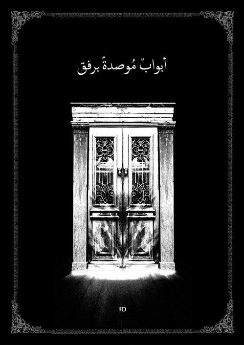 Fariedesign Stroy Creative Illustrations Black White Arabic ابواب موصدة برفق قصة قصيرة Positive Quotes Art Creative