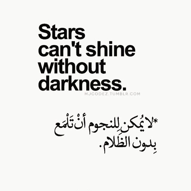 Stars can't shine without darkness. Arabic Quotes ️