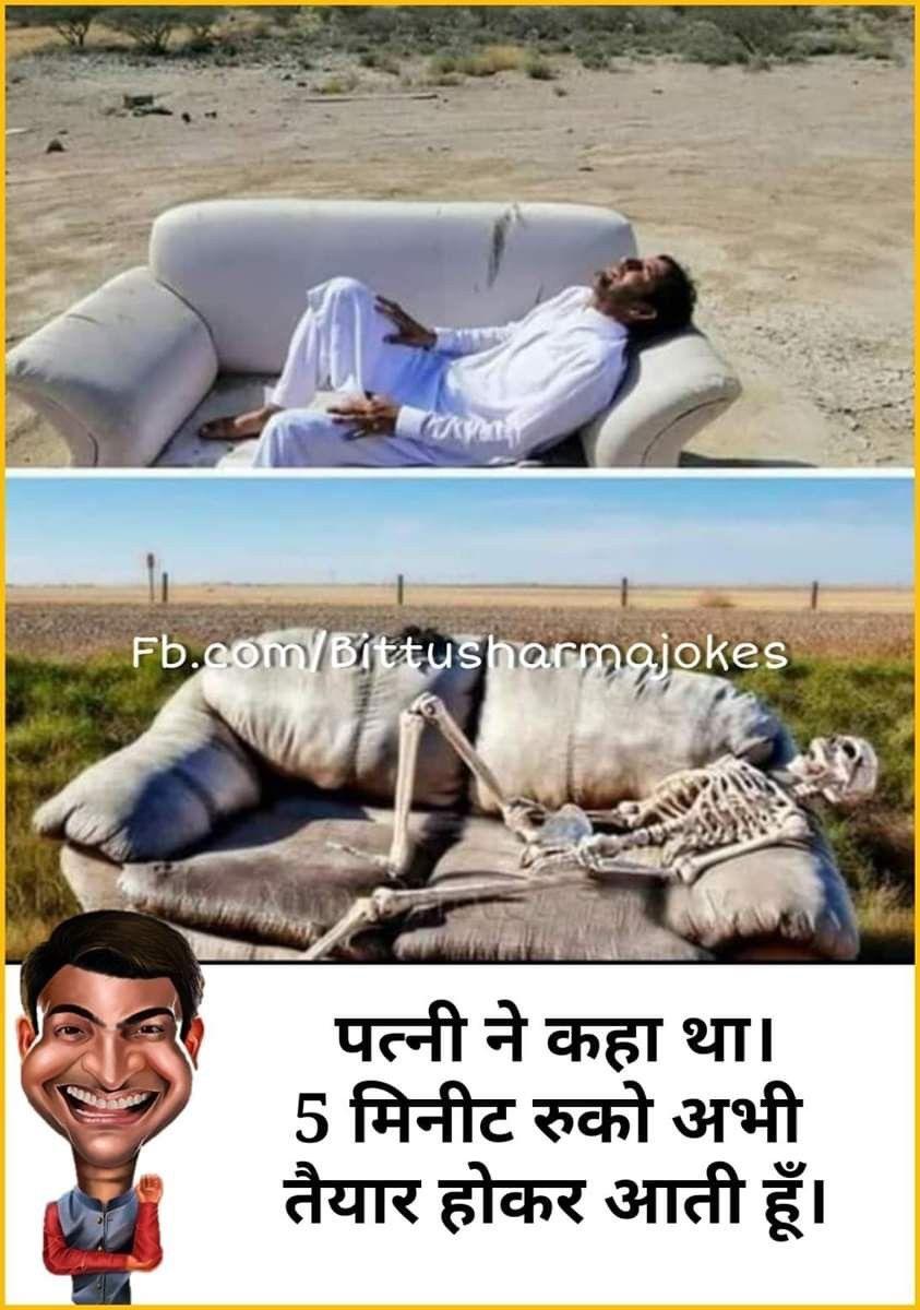 Pin By D?? I??i D?? D?? D?? Ni Ji A??li Ad?? D?? I??i D?? On Funny Hindi Funny Fun Facts Funny Puns Jokes Some Funny Jokes