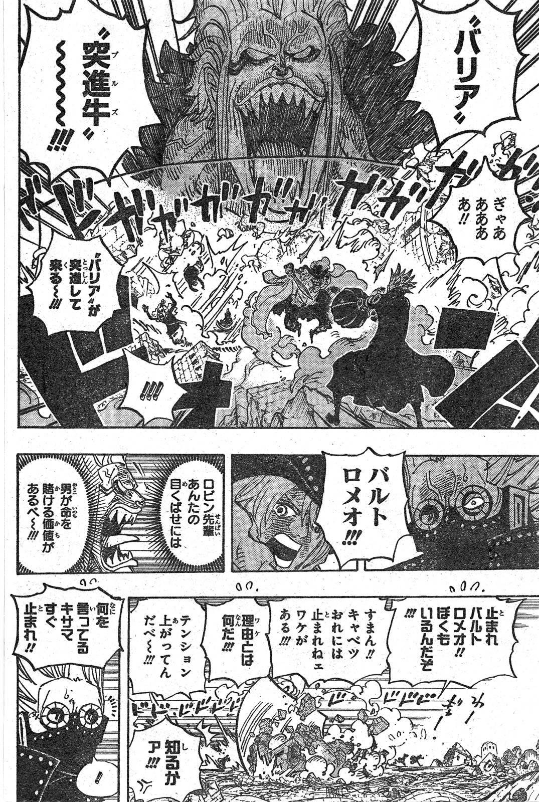 ワンピース chapter 772 page 12 one piece chapter one piece comic one piece