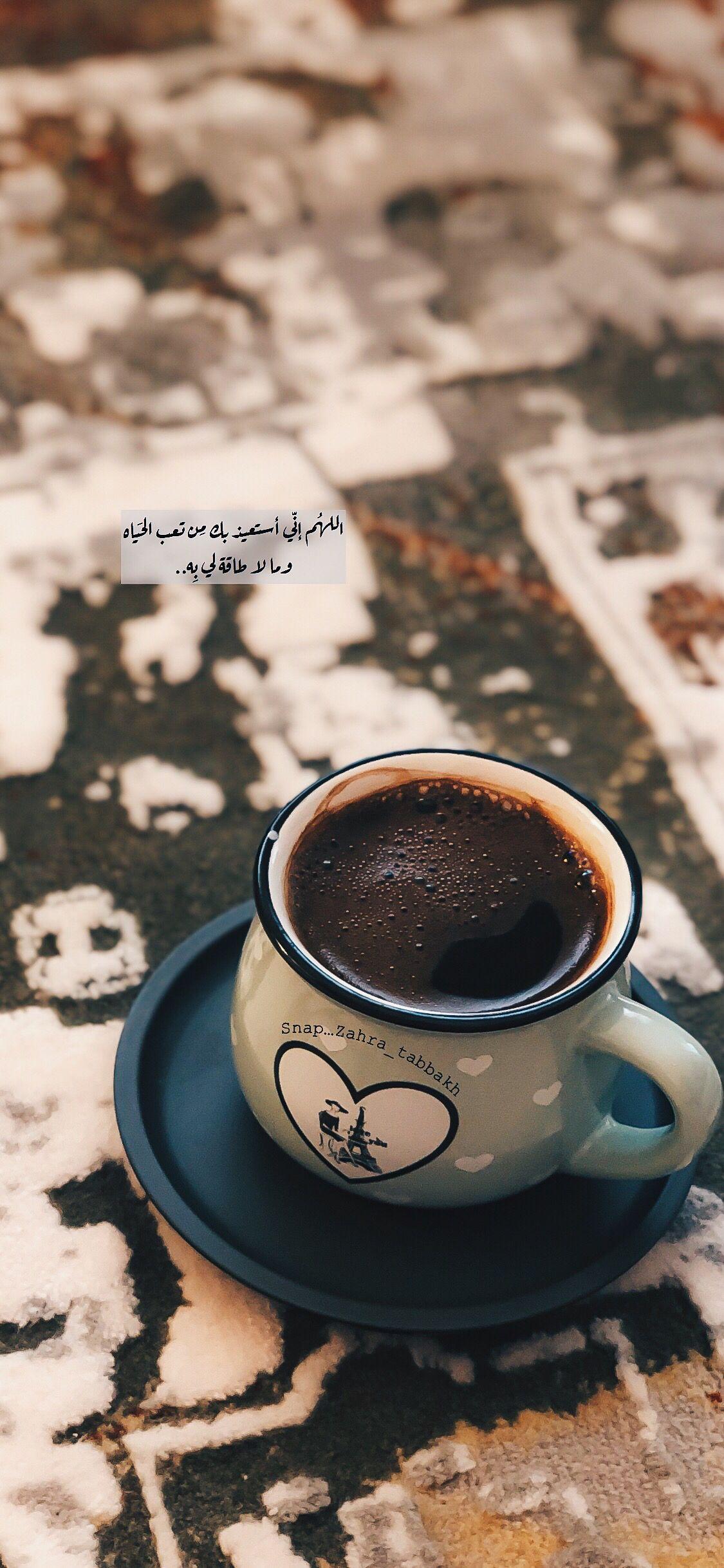 ربنا لا تحملنا ما لا طاقة لنا به Morning Coffee Photo Quotes Coffee
