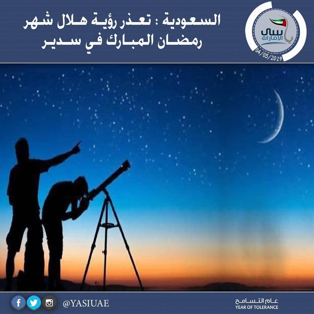 عاجل السعودية تعذر رؤية هلال شهر رمضان المبارك في سدير و تمير هلال رمضان رمضان Movie Posters Movies Poster