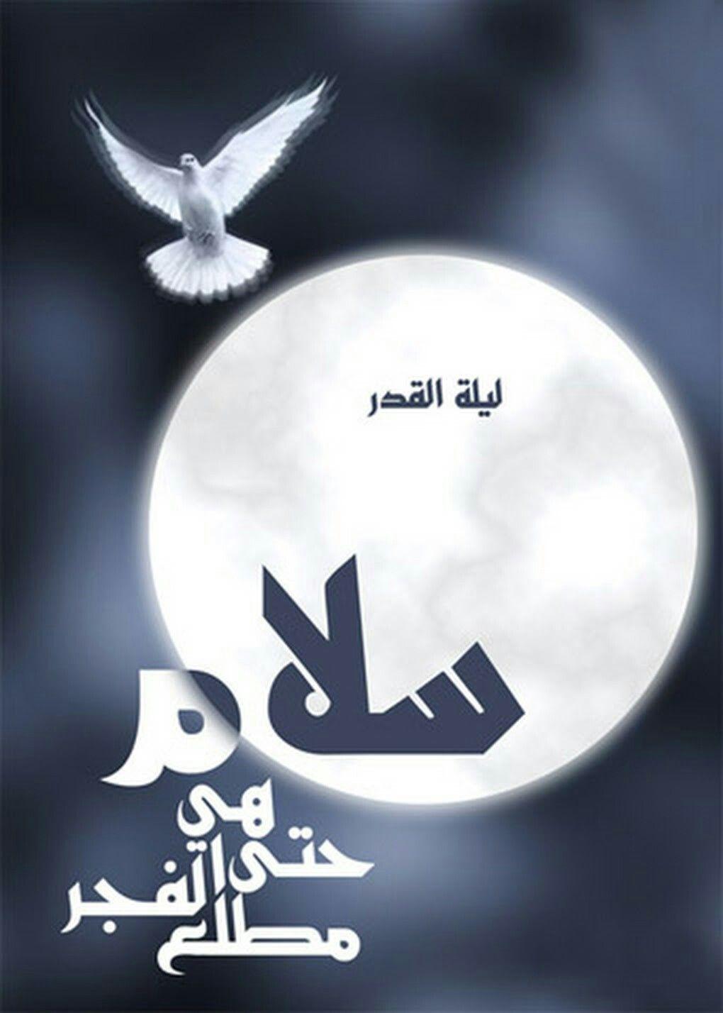 انا انزلناه في ليلة القدر وما ادراك ماليلة القدر ليلة القدر خير من الف شهر تنزل الملائكة والروح فيها بأذن ربهم من كل امر سلام هي Ramadan Ramadan Kareem Kareem