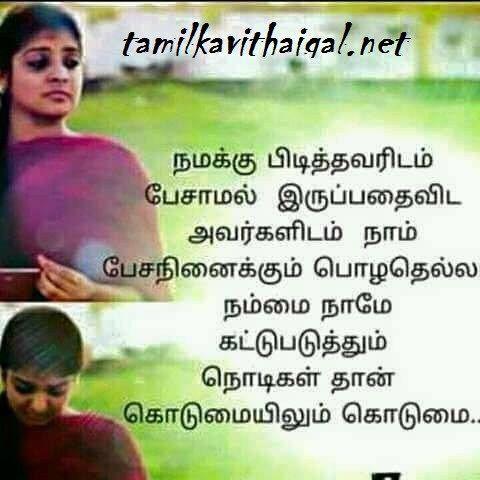 Tamil Kavithai Downlodbeautiful Love Kavithai In Tamiltamil